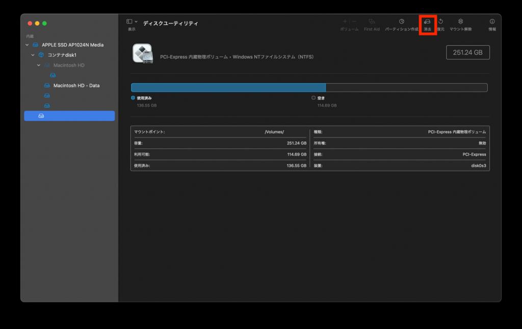ディスクユーティリティでディスクを消去する