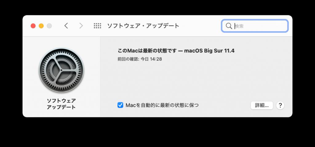 Macを最新のバージョンにアップデートする