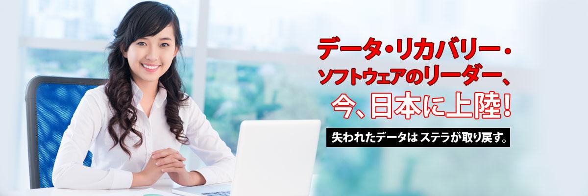 ステラデータ・リカバリー・ソフトウェア とサービス